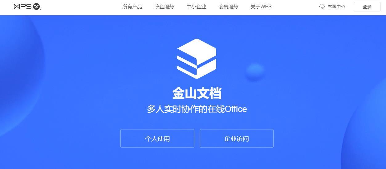 珠海金山办公软件有限公司智能办公软件项目总投资 33333.0万元