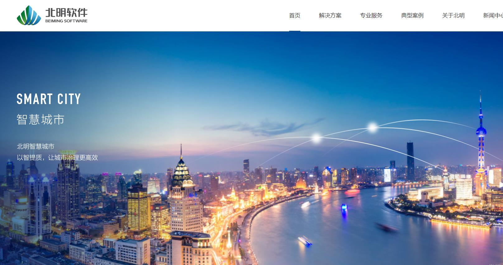 北明软件有限公司粤港澳大湾区区域一体