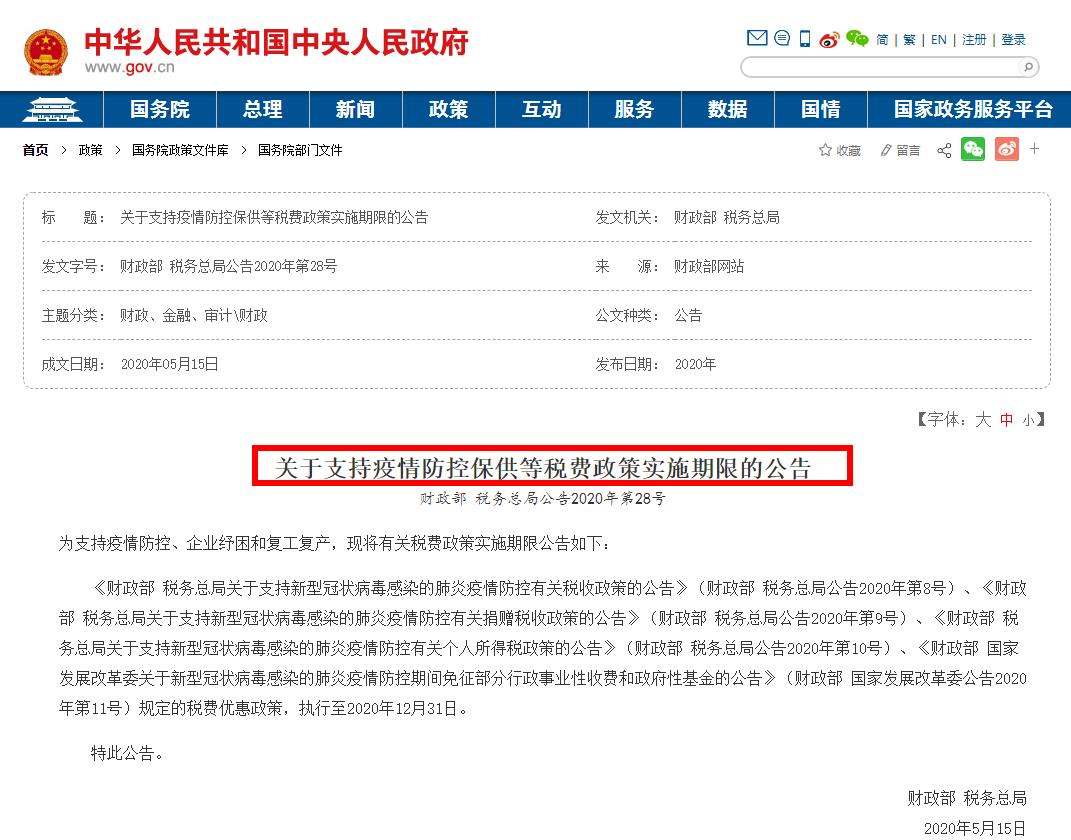 财政部、税务总局权威发布:关于支持疫