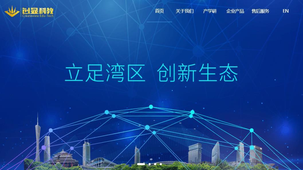 广州创显科教股份有限公司智慧教育产