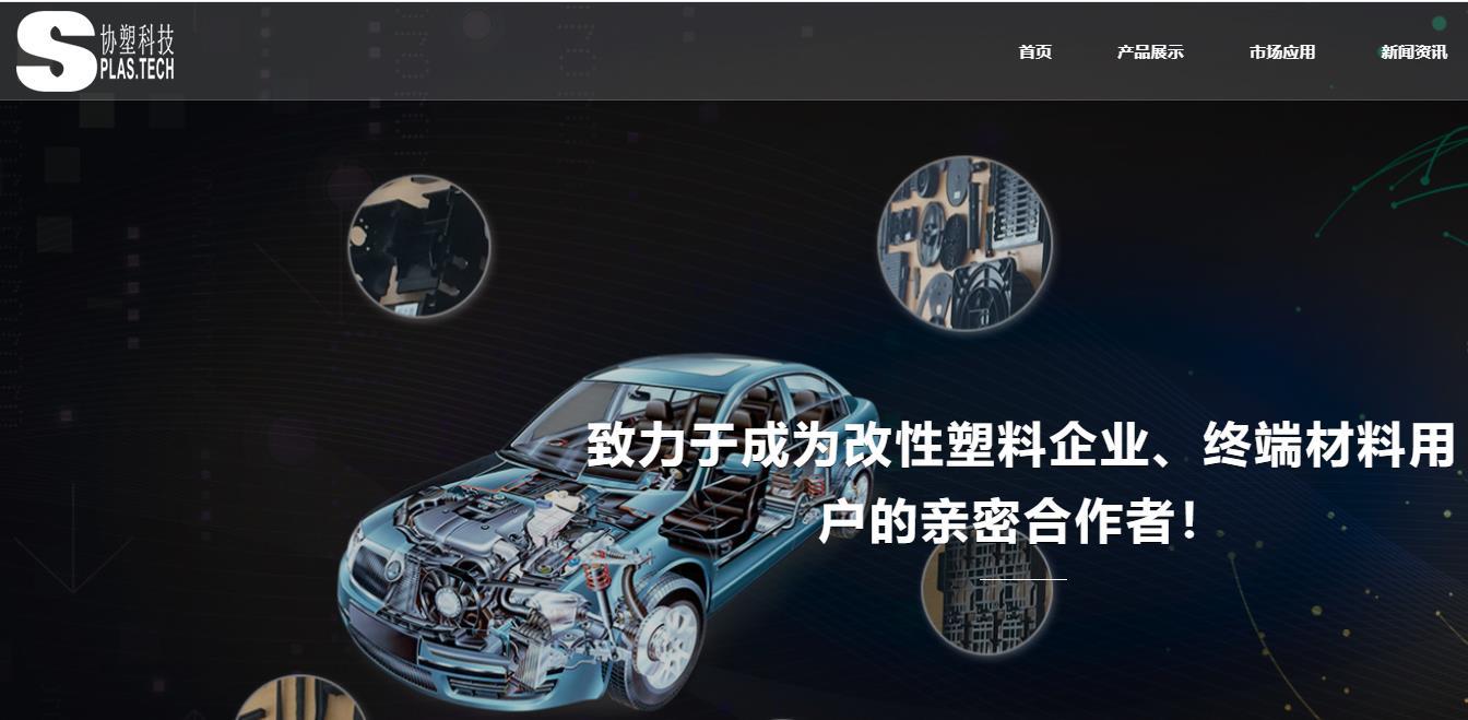 广州协塑科技有限公司5G天线罩用混杂纤维增强热塑性复