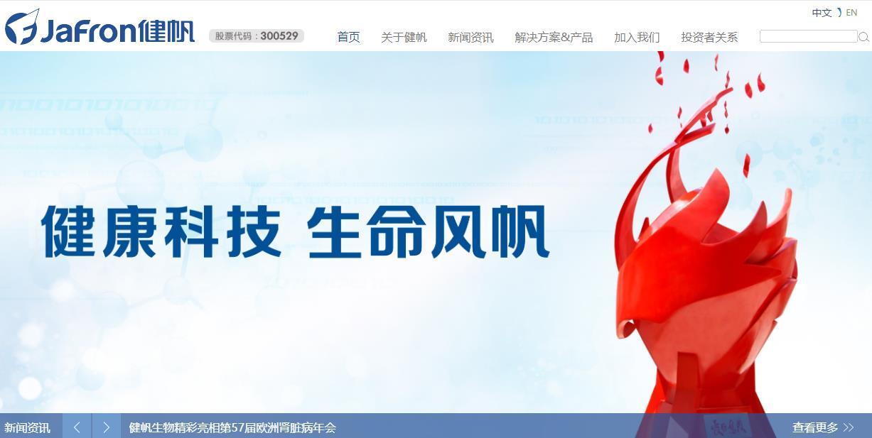 健帆生物科技集团股份有限公司医疗器械产业(血液净化