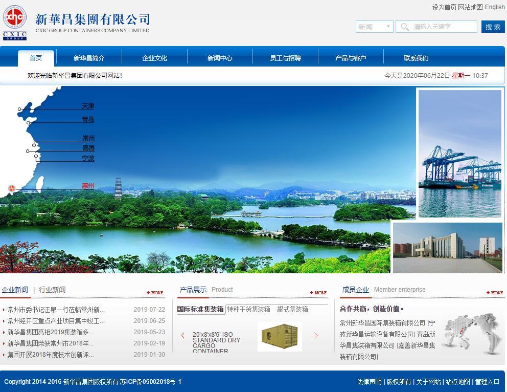 惠州德捷运输设备有限公司新华昌项目总投资 126000.0