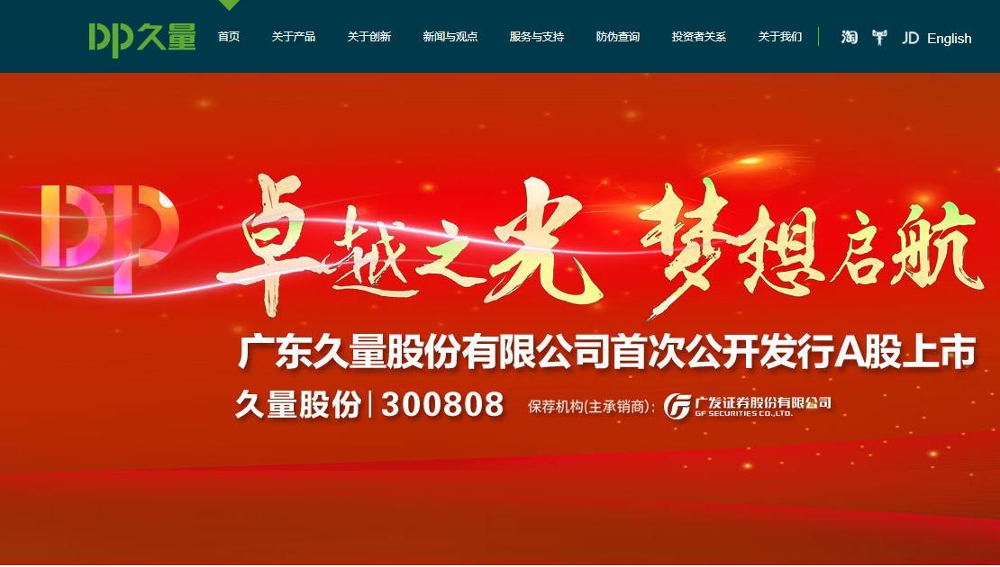 广东久量股份有限公司智能紫外线消毒设备产业化项目总