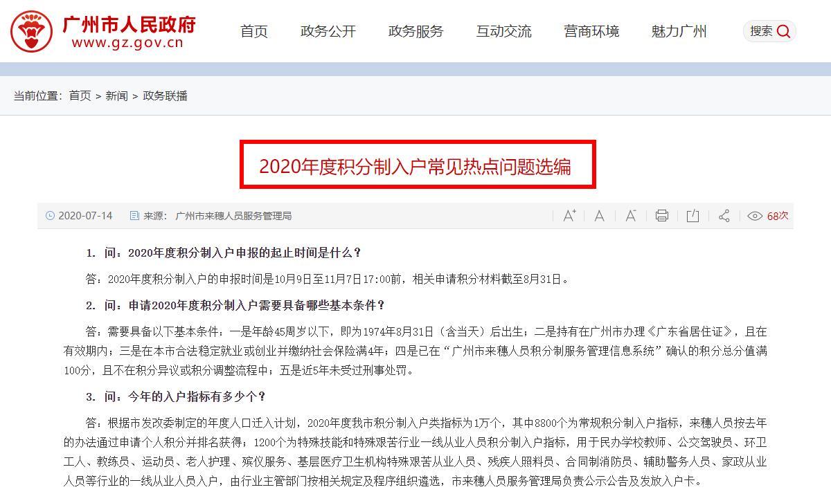 粤港澳大湾区广州市2020年度积分制入户常见热点问题问答