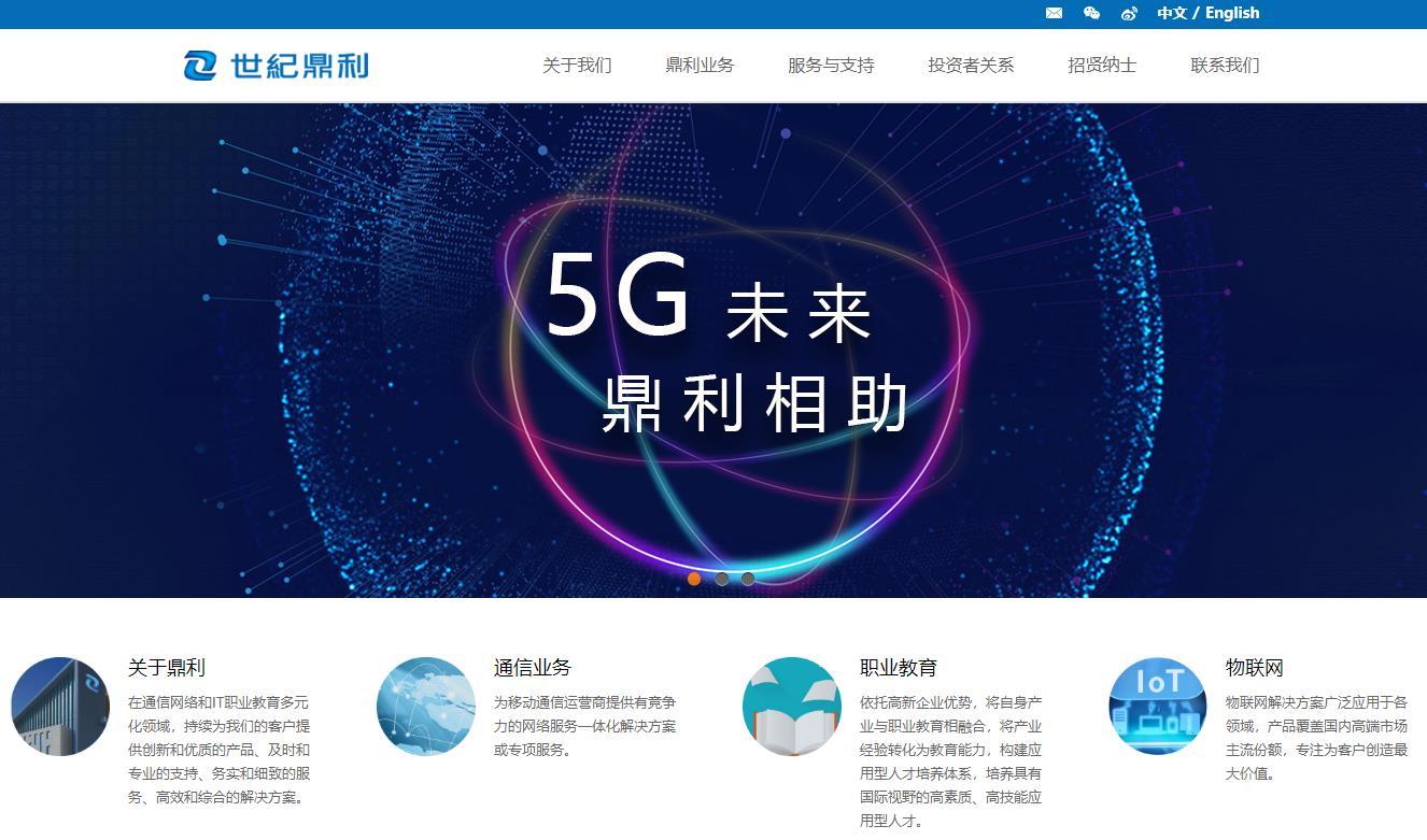 珠海世纪鼎利科技股份有限公司5G移动通信网优产品及大