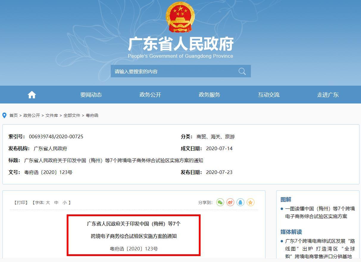 广东省人民政府关于印发中国(梅州)等7个跨境电子商