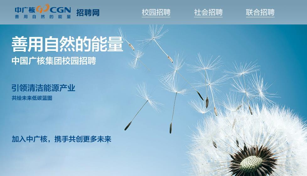 粤港澳大湾区名企招聘:中国广核集团有限公司