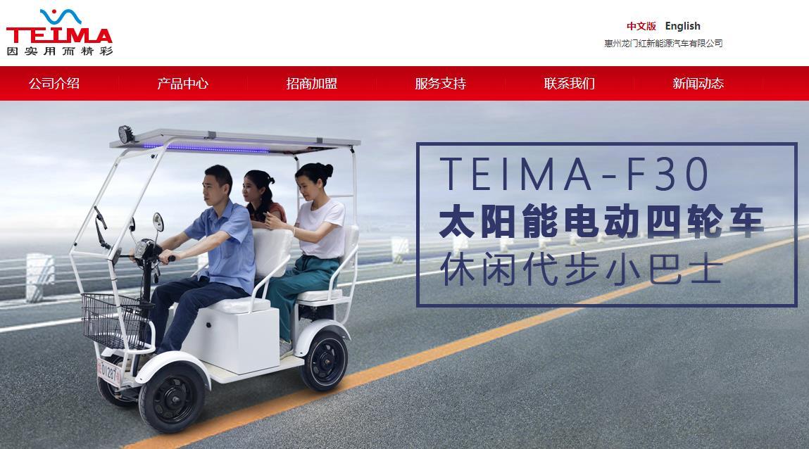 惠州龙门红新能源汽车有限公司无人驾驶