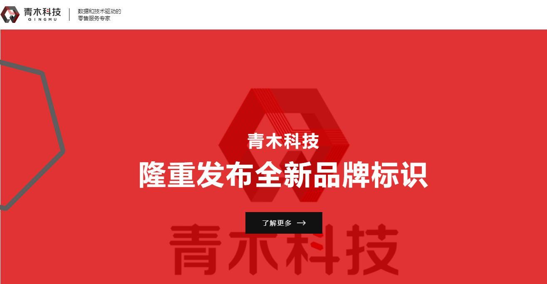 青木数字技术股份有限公司电商综合服务运营中心建设项目总投资 29099.9万