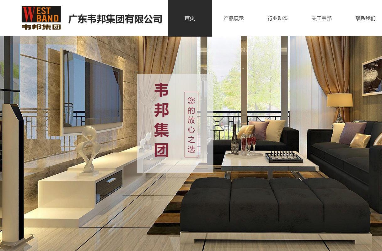 广东韦邦集团有限公司多功能综合楼项目