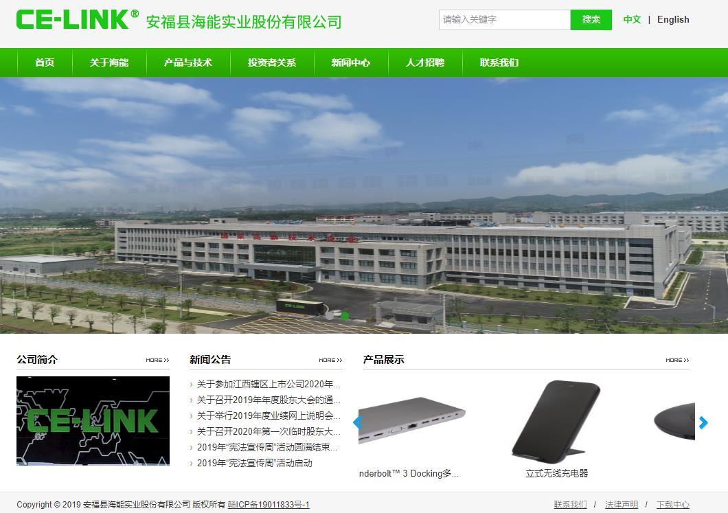 东莞市安福县海能实业股份有限公司电子
