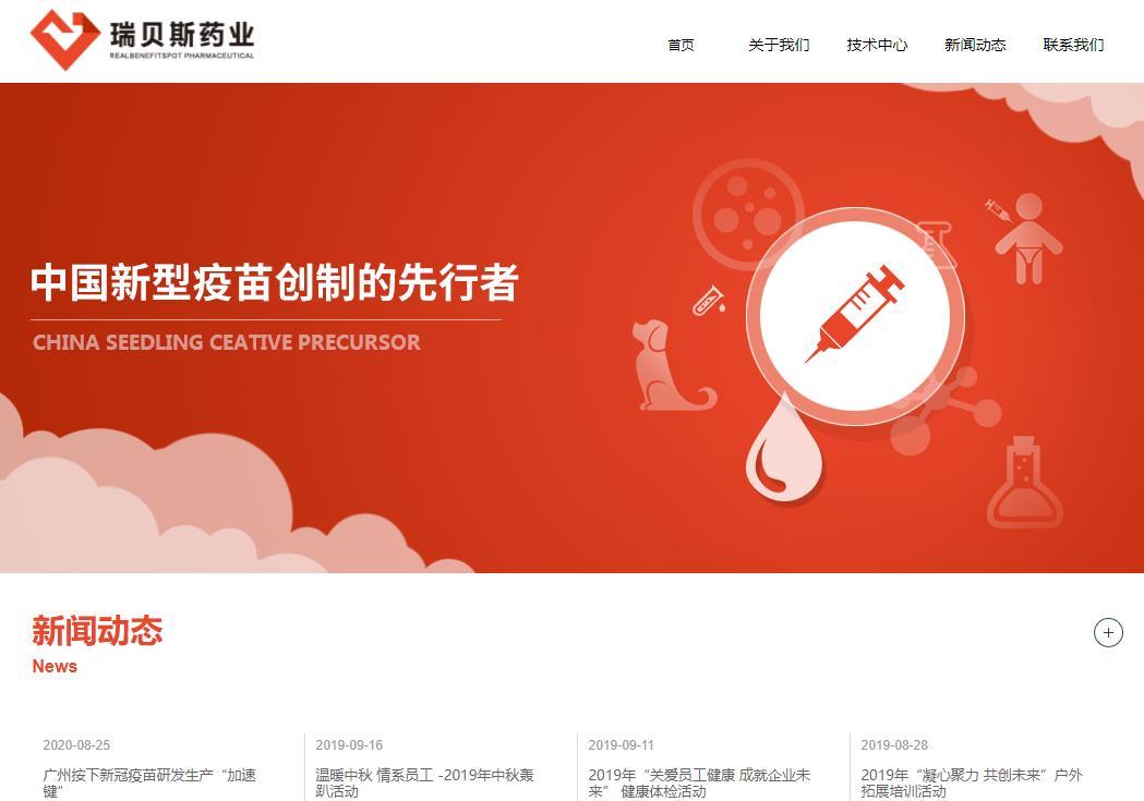 广州瑞贝斯药业有限公司生物安全三级实验室建设项目总投资 3000.0万元