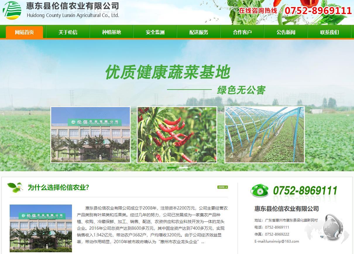 惠州市惠东县蔬菜省级现