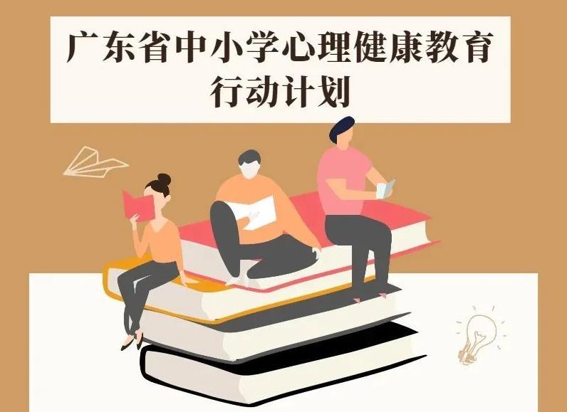 广东省中小学心理健康教育行动计划