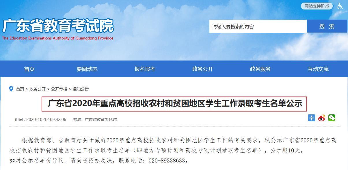 广东省2020年重点高校招收农村和贫困地区学生工作录取
