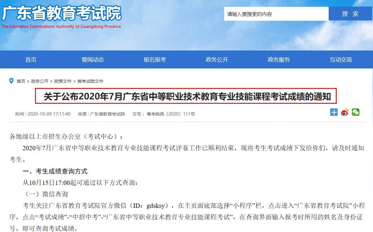 2020年7月广东省中等职业技术教育专业技能课程考试成绩