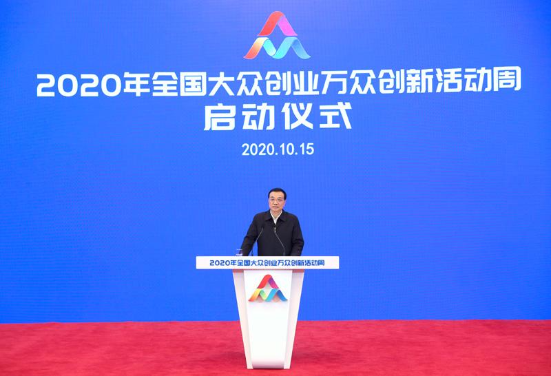 """中国政府网:李克强对""""双创""""的最新"""