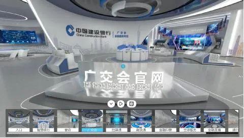 """建设银行为""""网上广交会""""打造""""3D数字银行展馆"""""""