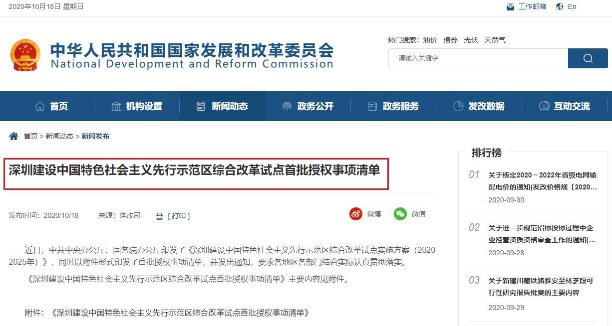 深圳建设中国特色社会主义先行示范区综合改革试点首批
