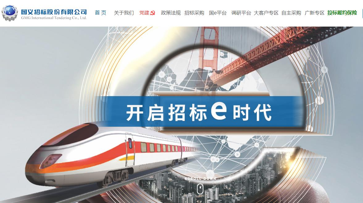 国义招标股份有限公司营销网络建设项目总投资 1645.44万元