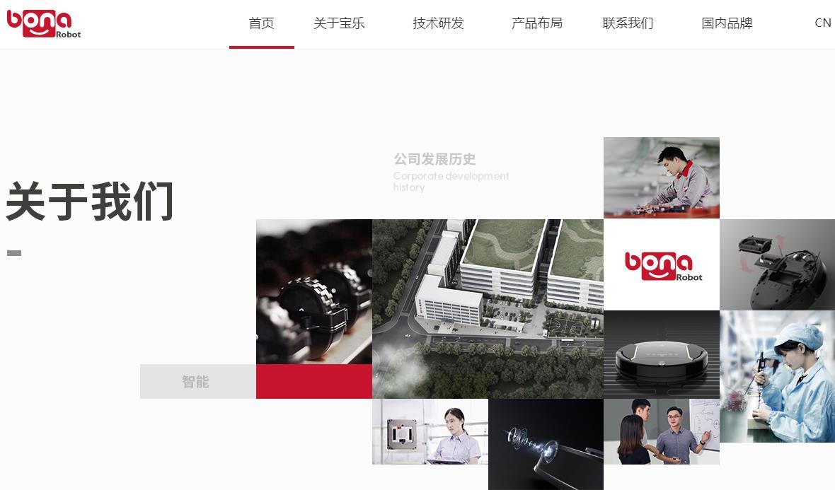 广东宝乐机器人股份有限