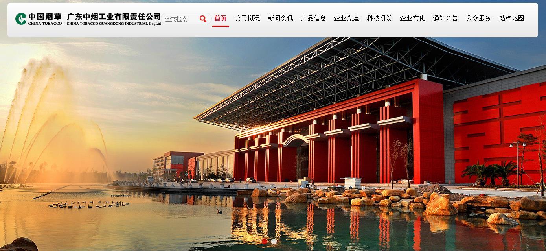 广东中烟工业有限责任公司喜文化展示中