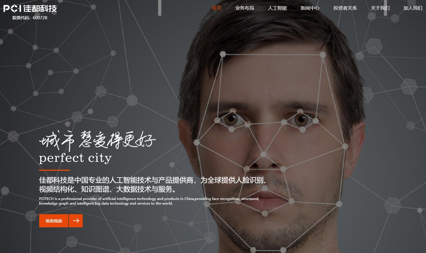 广州新科佳都科技有限公司MOS智慧地铁