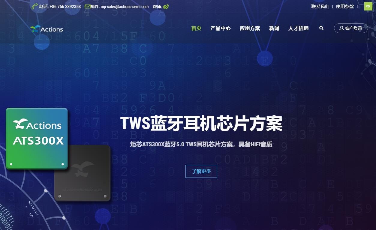 炬芯科技股份有限公司智能蓝牙音频芯片