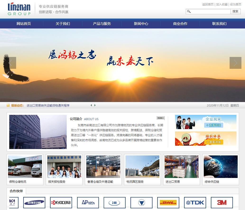 东莞市岭南进出口有限公司电子生产项目二期项目总投资 4500.0万元