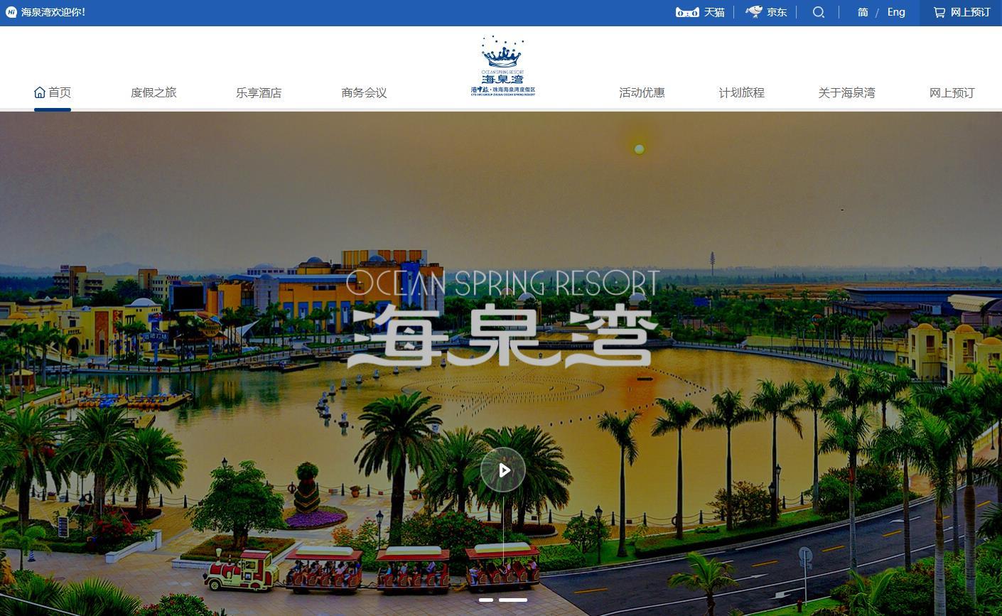 珠海市高栏港经济区海泉湾度假区运营小镇市集、宠物王国、小马俱乐部项目