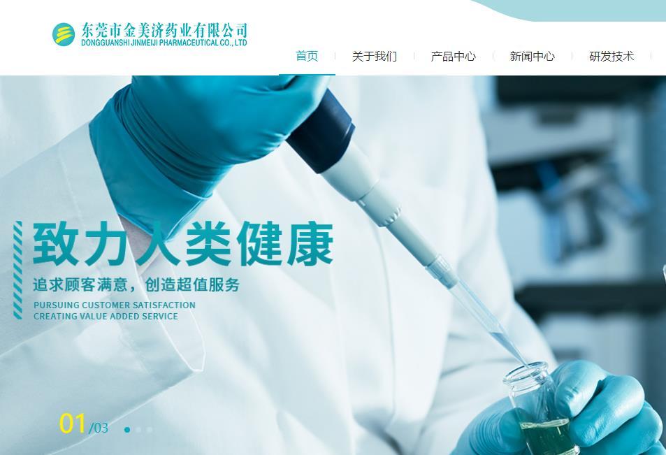东莞市金美济药业有限公司第二期工程项目总投资 40000.0万元