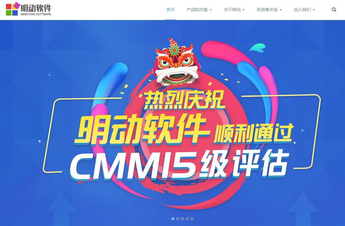 广州明动软件股份有限公司基于SaaS化