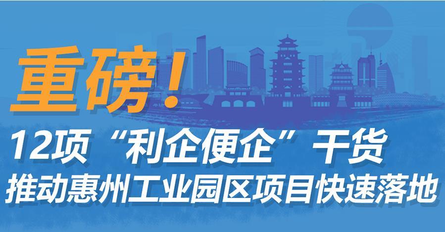 《惠州市推动工业园区项目快速落地实施方案》政策解读