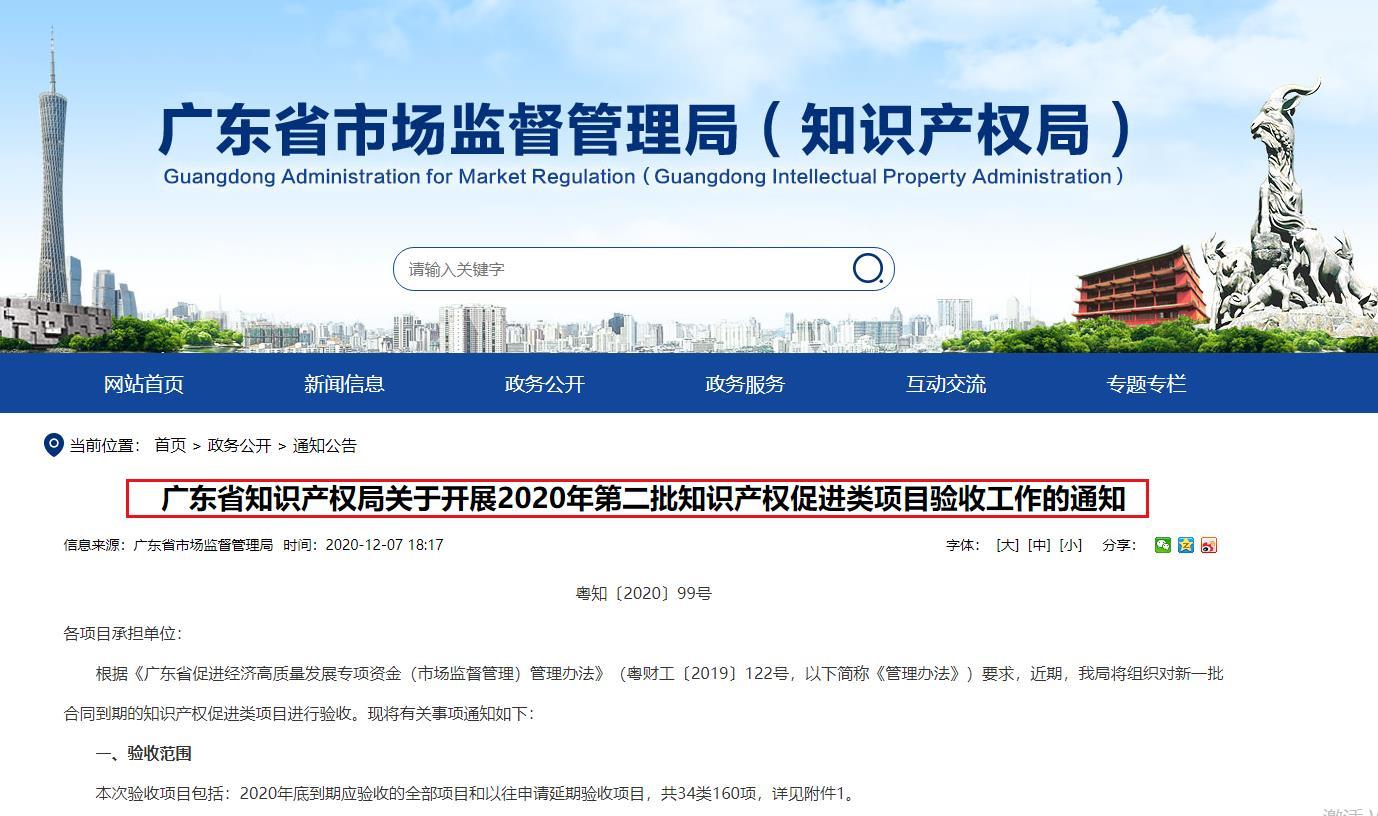 广东省知识产权局关于开展2020年第二批知识产权促进类