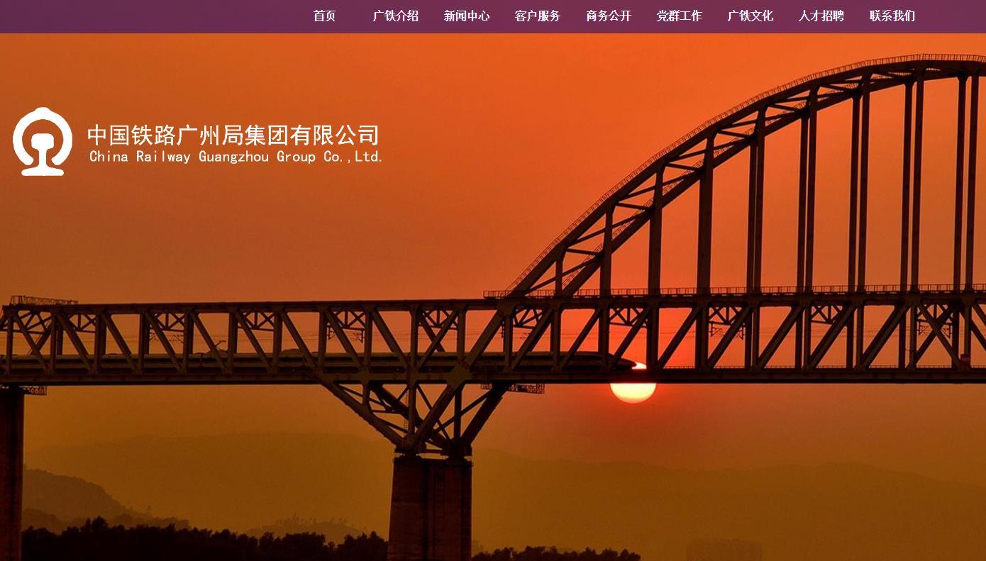 粤港澳大湾区名企:中国铁路广州局集团有限公司