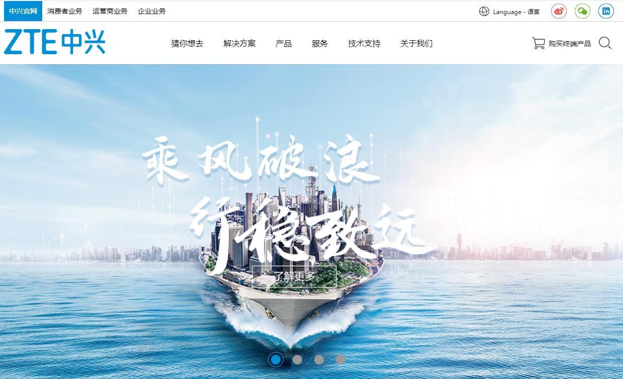 粤港澳大湾区名企:中兴通讯股份有限公司