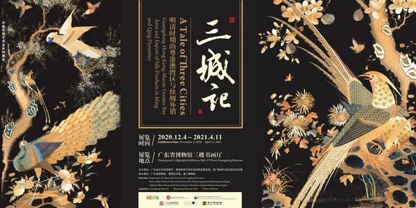 好消息《三城记――明清时期的粤港澳