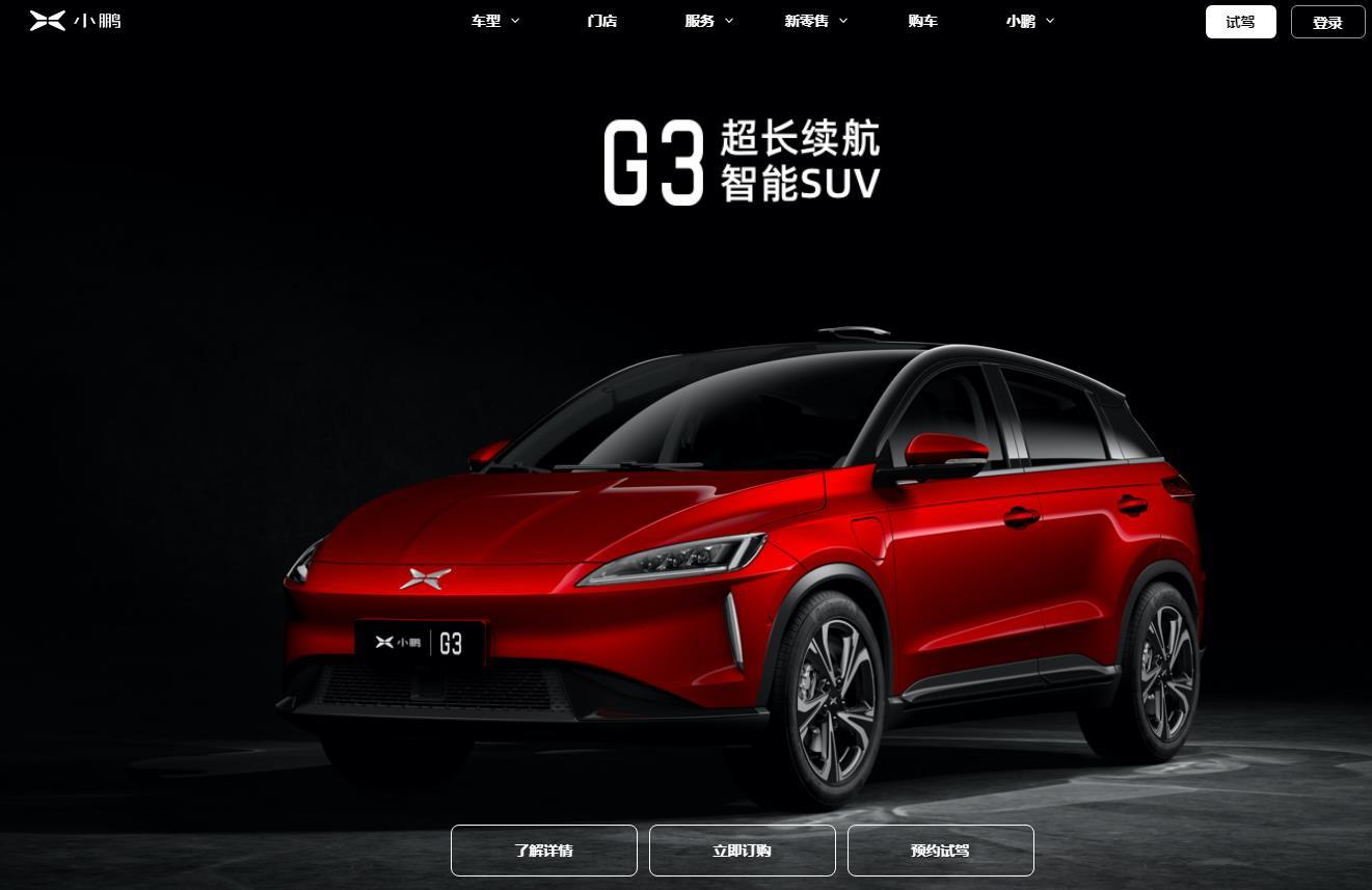 广州小鹏汽车科技有限公司定制化服务能力建设项目总投资 12000.0万元