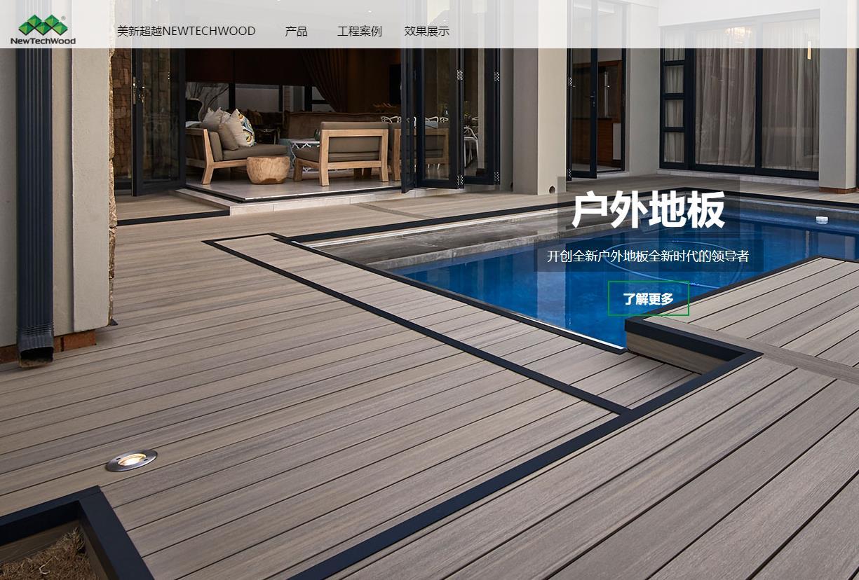 惠东美新塑木型材制品有限公司超越木产业化生产项目总