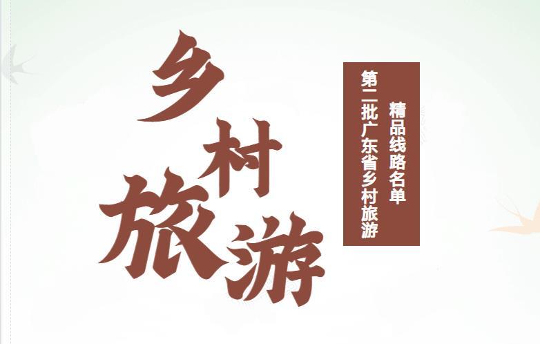 第二批广东省乡村旅游精品线路名单