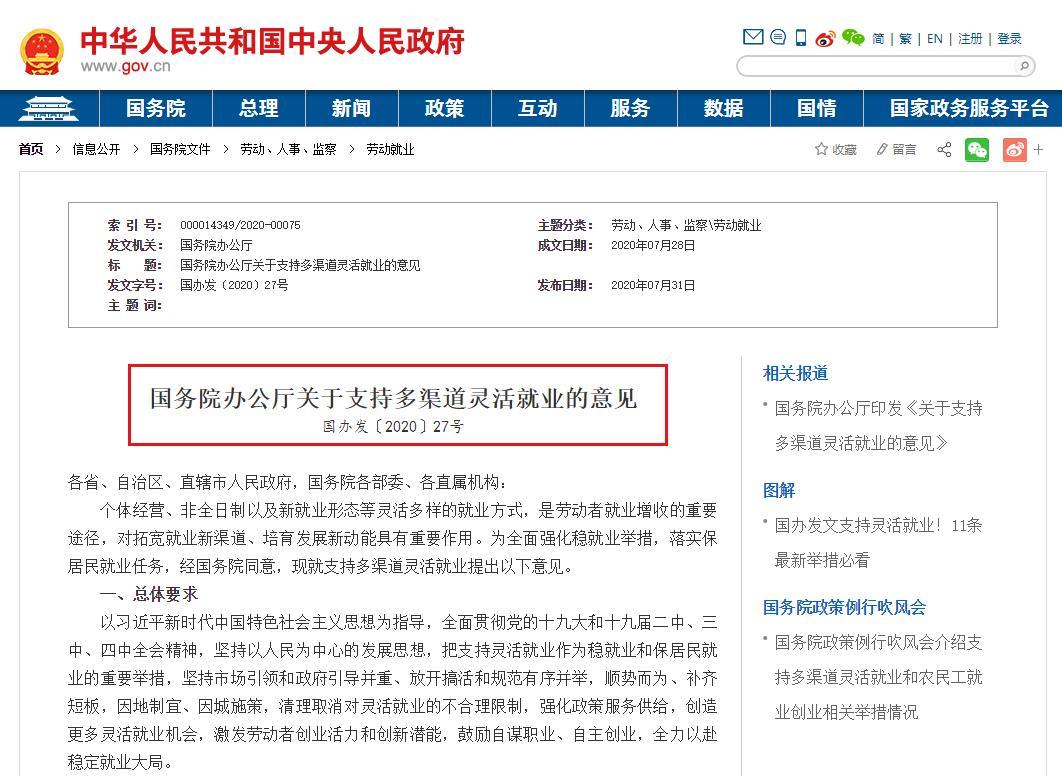 《国务院办公厅关于支持多渠道灵活就业的意见》全文
