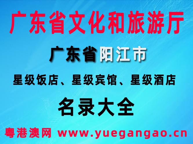 广东省阳江市星级饭店、星级宾馆、星级酒店名录大全(