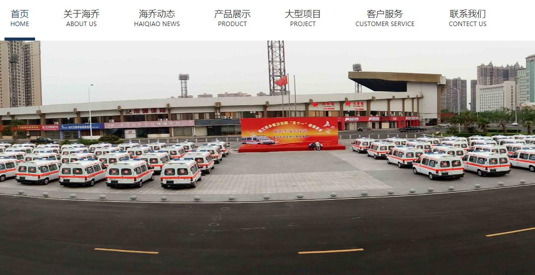 广东海乔专用汽车发展有限公司生产专用汽车建设项目总投资 1000.0万元