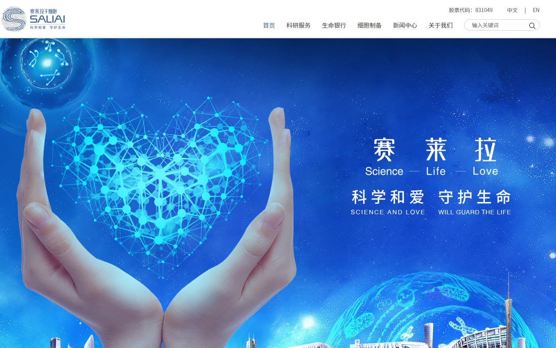粤港澳大湾区干细胞产业创新中心二期项目总投资 4300.0万元