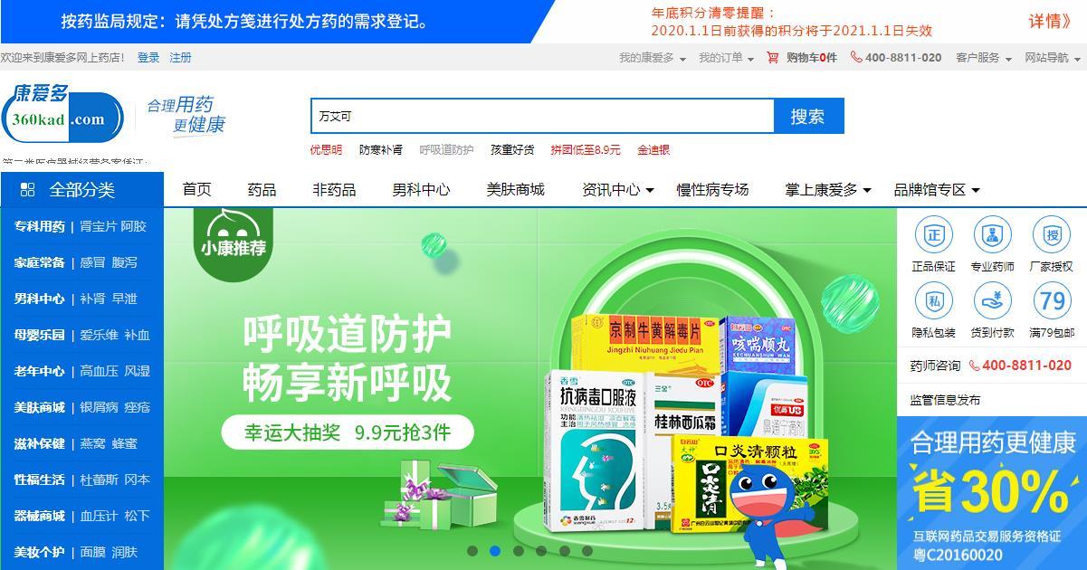 广东康爱多数字健康科技有限公司慢病管理大健康服务平