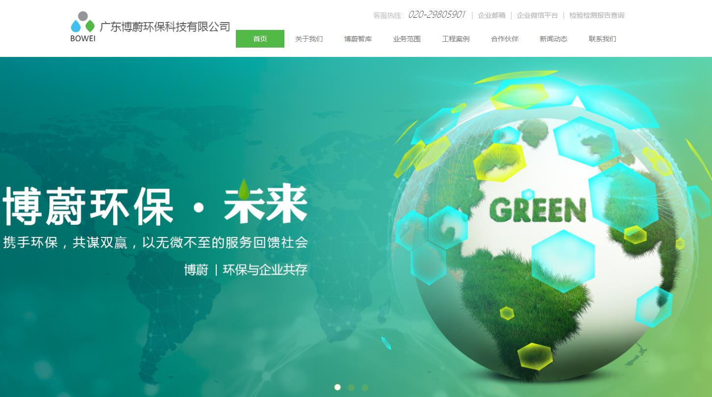 广东博蔚环保科技有限公司检测实验室建设项目总投资 1