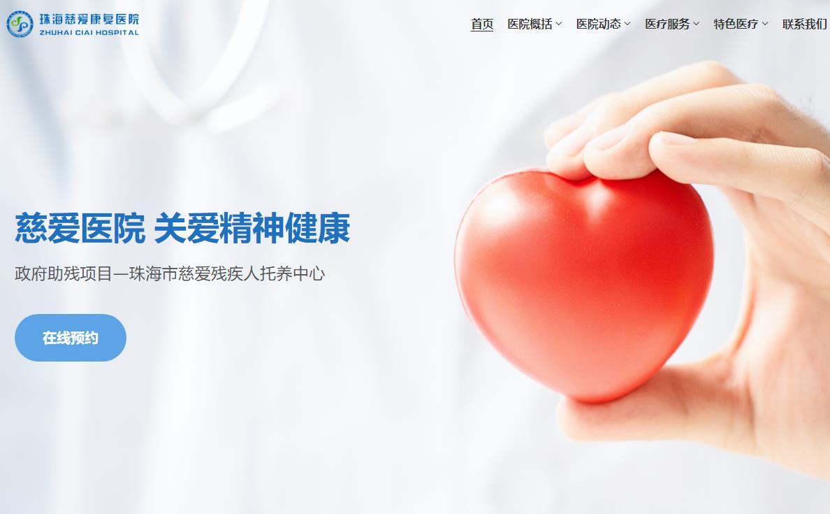 珠海慈爱康复医院改扩建项目总投资 25000.0万元
