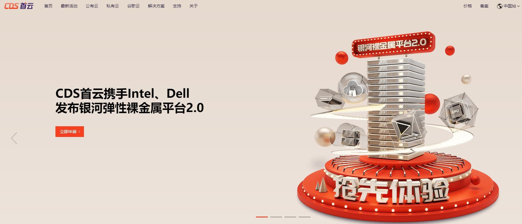 北京首都在线科技股份有