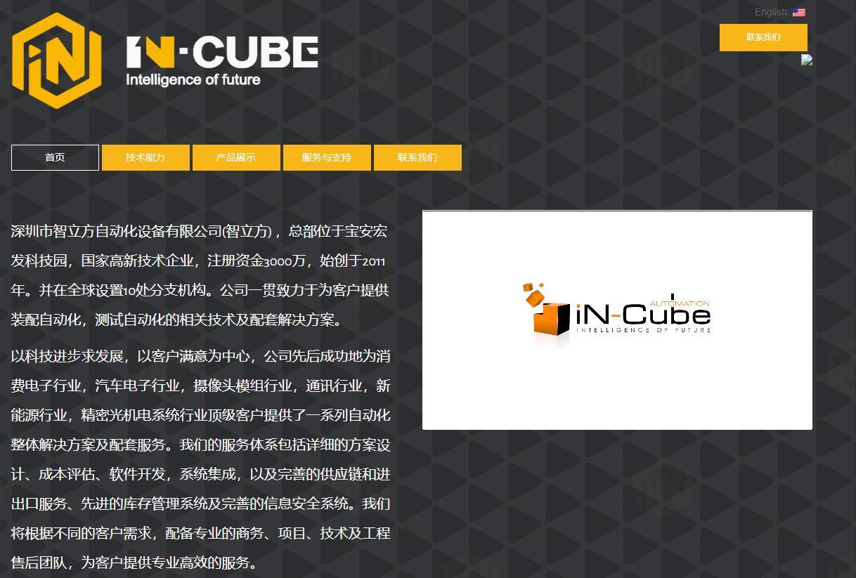 东莞市智立方自动化设备有限公司设备产能提升项目总投